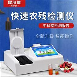 HED-NC10快速农药残留检测仪_幼儿园食堂用