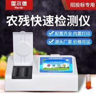 HED-NC10农业局用农残检测仪