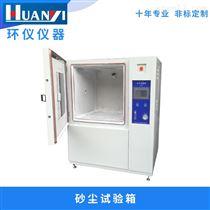HY-130/131/132型砂尘试验箱密封性检测仪器-东莞环仪