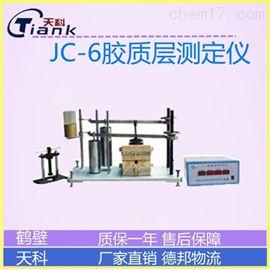 JC-6煤炭膠質層指數自動測定儀