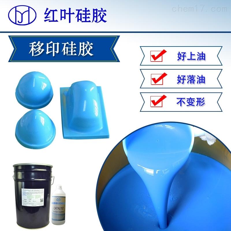 仿瓦克623国产移印硅胶