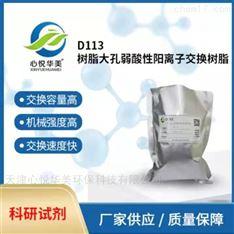 科研试剂D113大孔弱酸性阳离子交换树脂