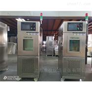 HT-S-150Z准权可程式恒温恒湿试验箱