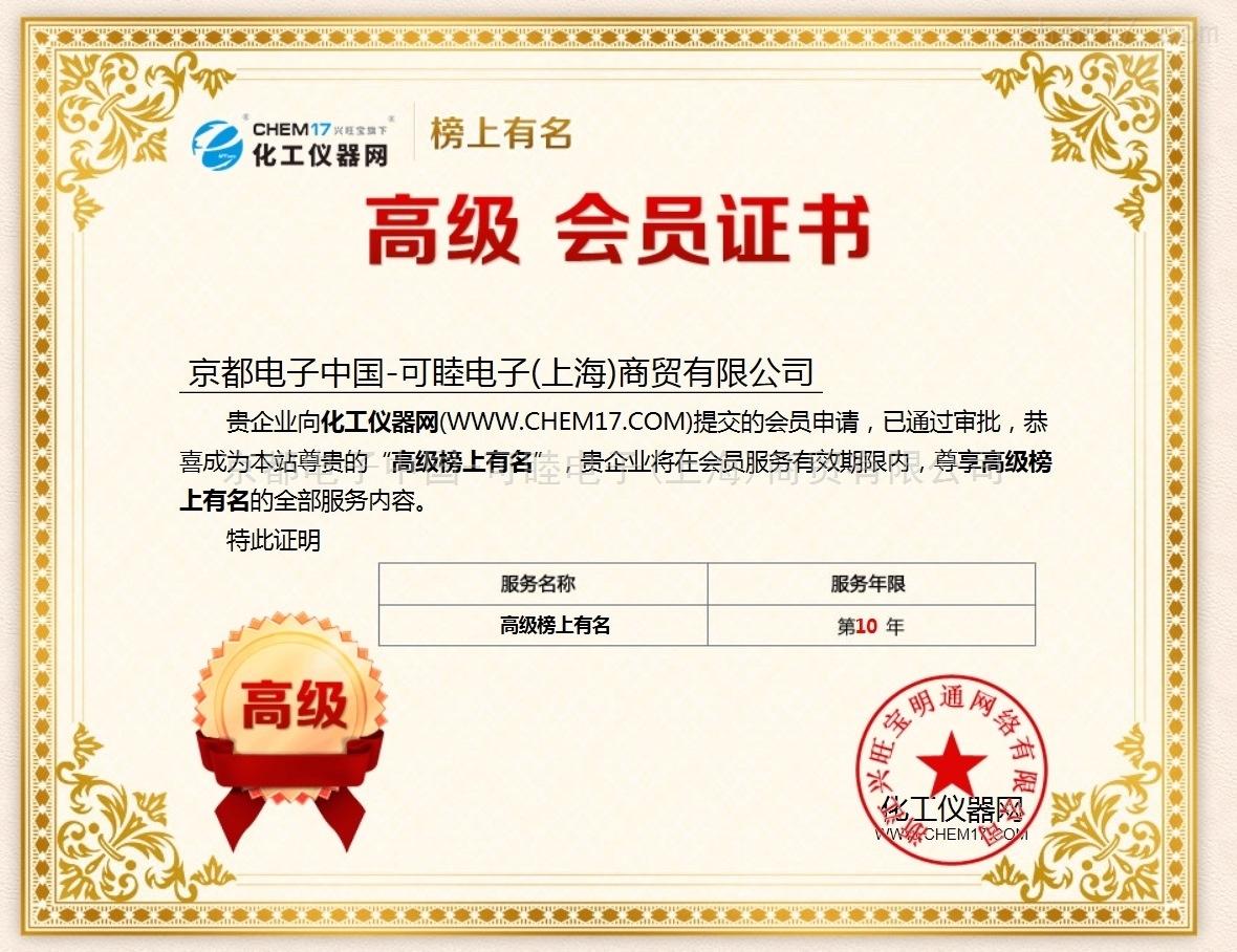 中国化工仪器网-高级会员证书