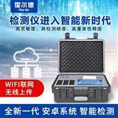 HED-G1800食品安全检测一体机