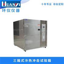HYTS型三箱式冷热冲击箱