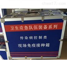 LQ1109A现场免疫接种箱 卫生应急传染病控制箱