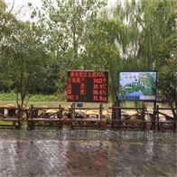 SHHB-FY天河公园负氧离子实时检测设备厂家