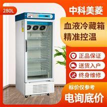 中科美菱储血用冰箱4℃ 血液冷藏箱
