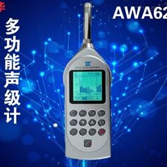 爱华新款AWA6228声级计