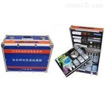 LQ1121A食品理化快速检验箱 卫生应急中毒处置类箱