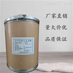 食品级可溶性大豆多糖生产厂家