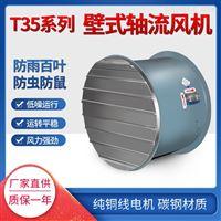 SF(B)-I-2.8-0.25 2685m3/hSF(B)加强型壁式通风机低噪声