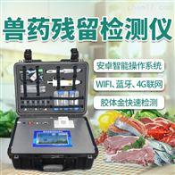 HED-SYJC便携式肉类兽药检测仪