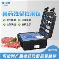 HED-SYJC兽药综合检测设备