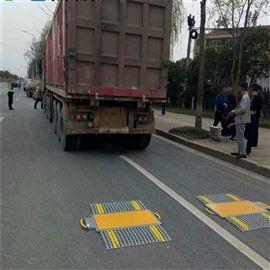 便携式轴荷仪 货车超载检测秤