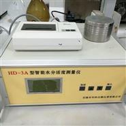 无锡HD-3A食品水分活度测定仪