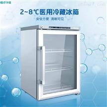 海信疫苗冷藏箱医用冰箱2-8℃