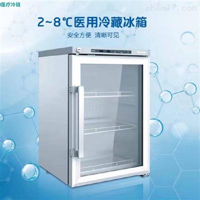 HC-5L75/219/319/360/400等海信疫苗冷藏箱医用冰箱2-8℃