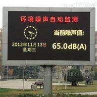 SHHB-ZS福永广场噪声在线监测系统