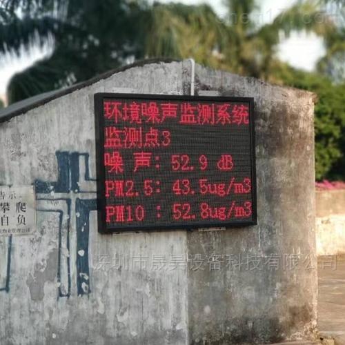 深圳宝安区环境噪声监测系统