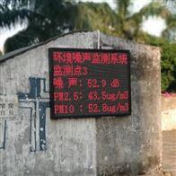 SHHB-ZS广州天河公园环境噪声监测系统