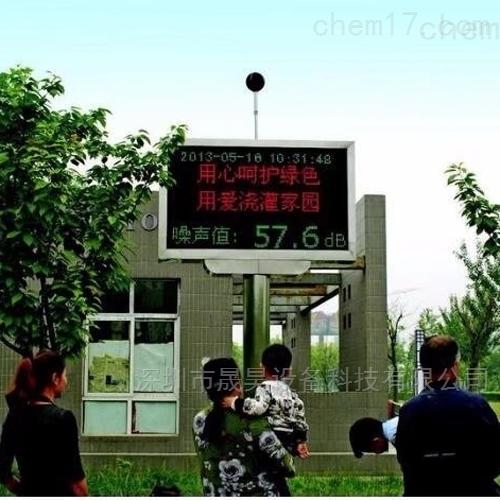 吉林省交通环境噪声监测设备