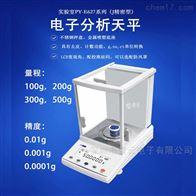 PY-E627XY精密电子天平0.01g