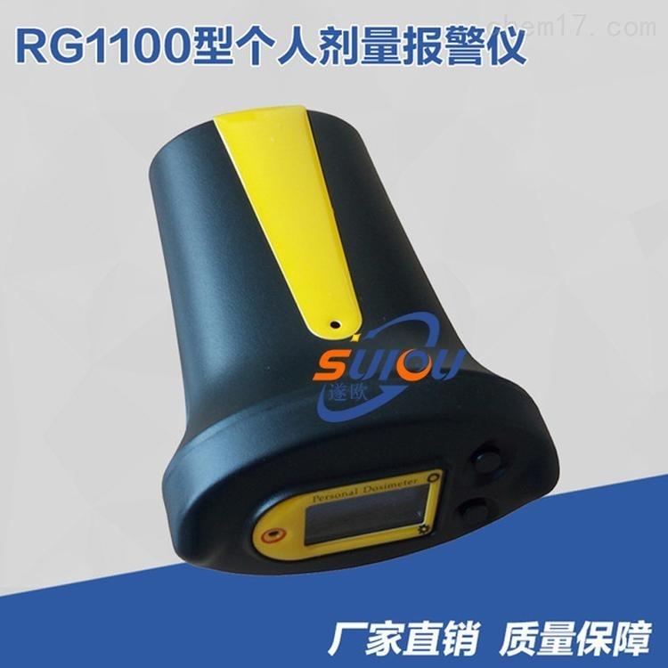RG1100型个人辐射剂量报警仪