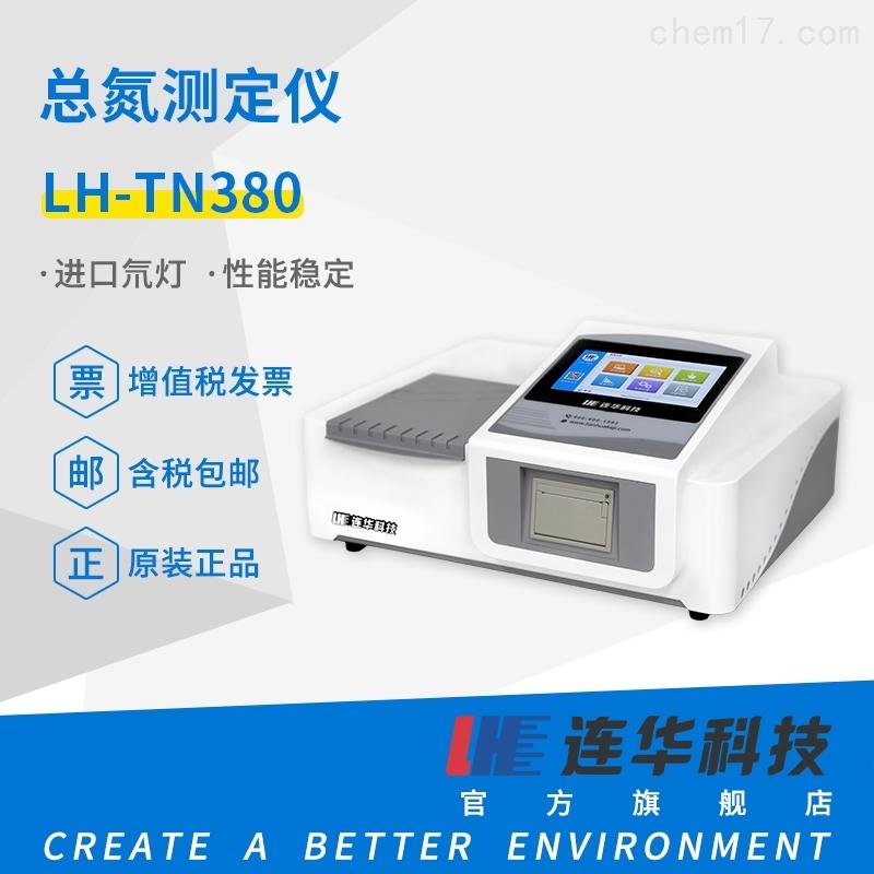 连华科技总氮测定仪