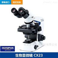 CX23奥林巴斯显微镜