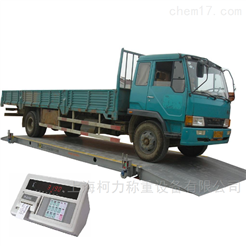 KL柯力SCS-30T廊坊30吨移动式汽车衡,60吨电子地磅秤直销