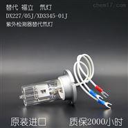 福立氘燈鎂匯替代日本進口