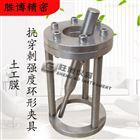 土工膜抗穿刺强度环形夹具聚乙烯圆盘试验仪