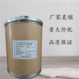 食品级酸溶性壳聚糖生产厂家