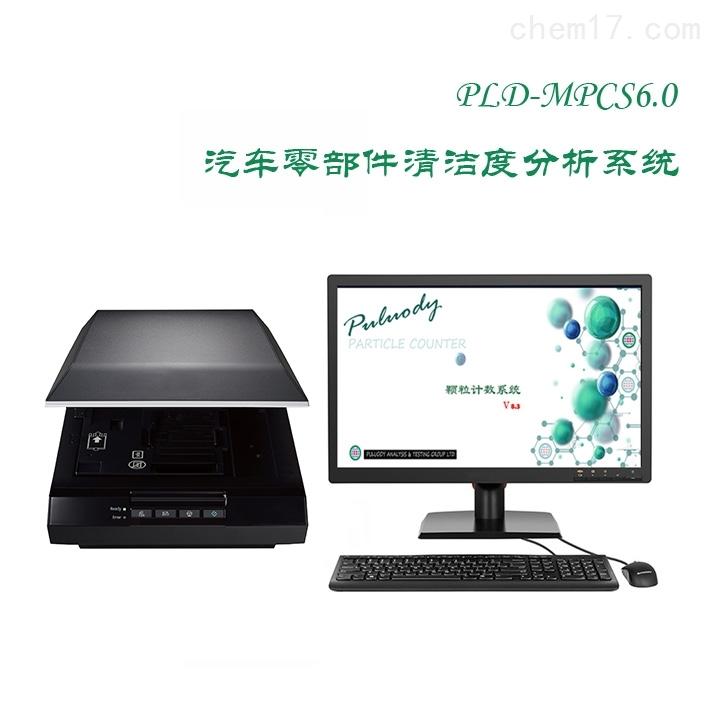 激光图像法显微镜分析仪