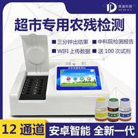 JD-NC12便攜式食品農藥殘留檢測儀價格
