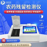 JD-NC12便攜式食品農藥殘留檢測儀