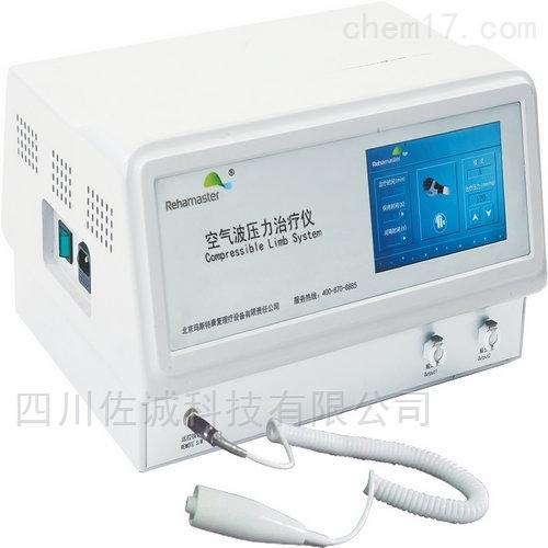 RH-YL-A型空气波压力治疗仪/生理性手泵