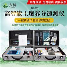 FK-G02高智能土壤肥料养分检测仪