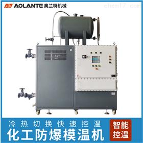 TOB-FB防爆油温机 油循环加热机