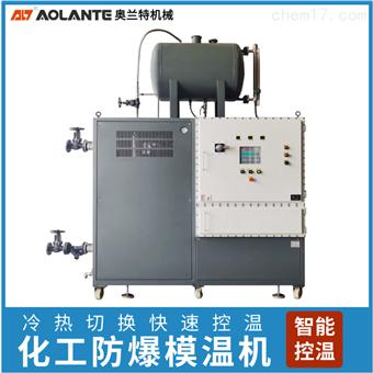 防爆油温机 油循环加热机