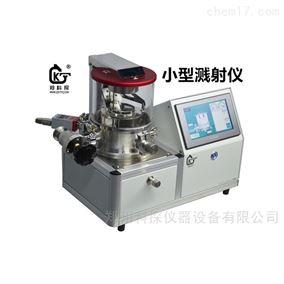 北京供应科研小型溅射仪