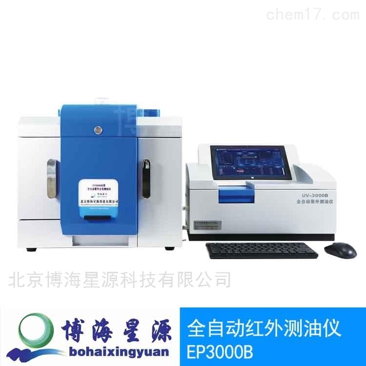 全自动紫外测油仪品质可靠上门服务