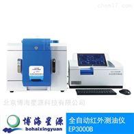 UV3000B全自动紫外测油仪品质可靠上门服务