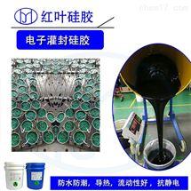 HY-93红叶HY9315透明电子灌封胶