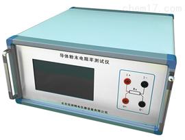 GEST-124电阻率粉末测试仪