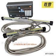 三丰AT113-200直线栅尺 光栅尺位移传感器