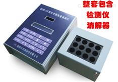 COD快速 化學需氧量測定儀 (含消解器)