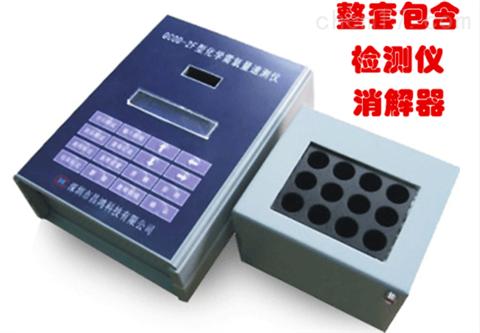 COD快速 化学需氧量测定仪 (含消解器)